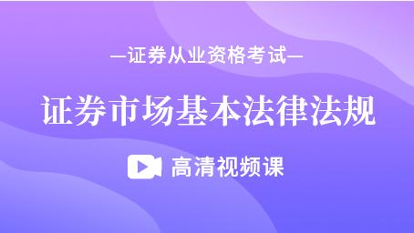 证券从业-证券市场基本法律法规-高清视频课